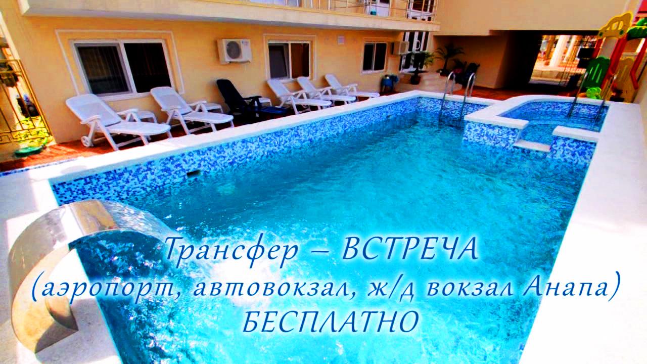 Отдых в Витязево с Бассейном – Комфортабельный Отель(1)